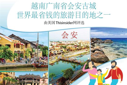 会安古城——世界最省钱的旅游目的地之一