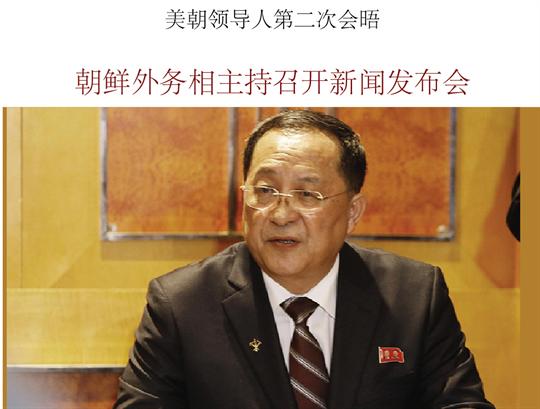 朝鲜外务相在河内主持召开新闻发布会