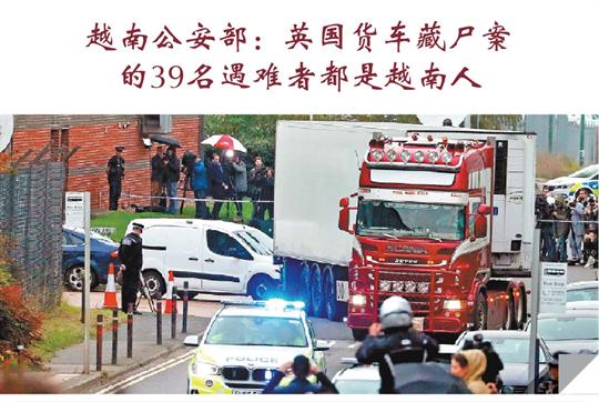 越南公安部:英国货车藏尸案 的39名遇难者都是越南人