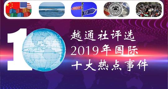 越通社评选2019年国际十大热点新闻
