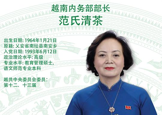 范氏清茶当选越南内务部部长
