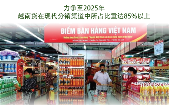 越南力争至2025年国货在现代分销渠道中所占比重达85%以上