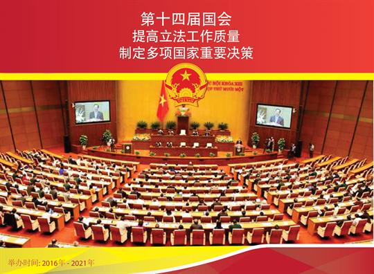 第十四届国会:提高立法工作质量 制定多项国家重要决策