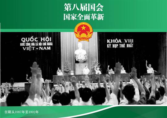 第八届国会:国家全面革新