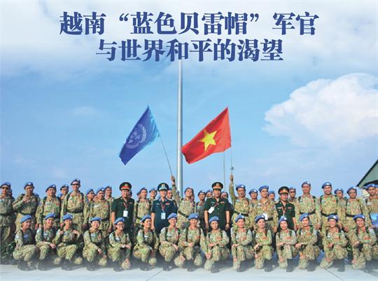 """越南""""蓝色贝雷帽""""军官与世界和平的渴望"""