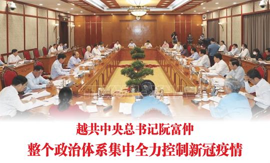 图表新闻:越共中央总书记阮富仲:整个政治体系集中全力控制新冠疫情