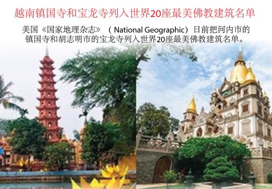 越南镇国寺和宝龙寺列入世界20座最美佛教建筑名单