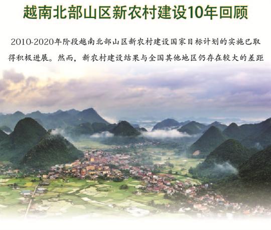 越南北部山区新农村建设10年回顾