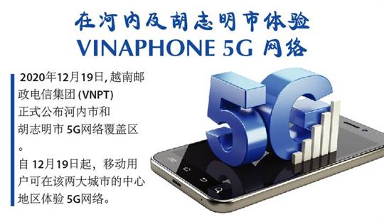 在河内和胡志明市体验Vinaphone5G网络