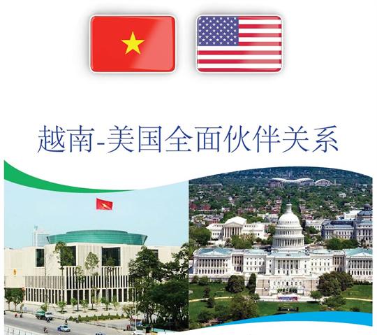 越南-美国全面伙伴关系继续向前发展